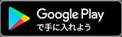 GooglePlayロゴ